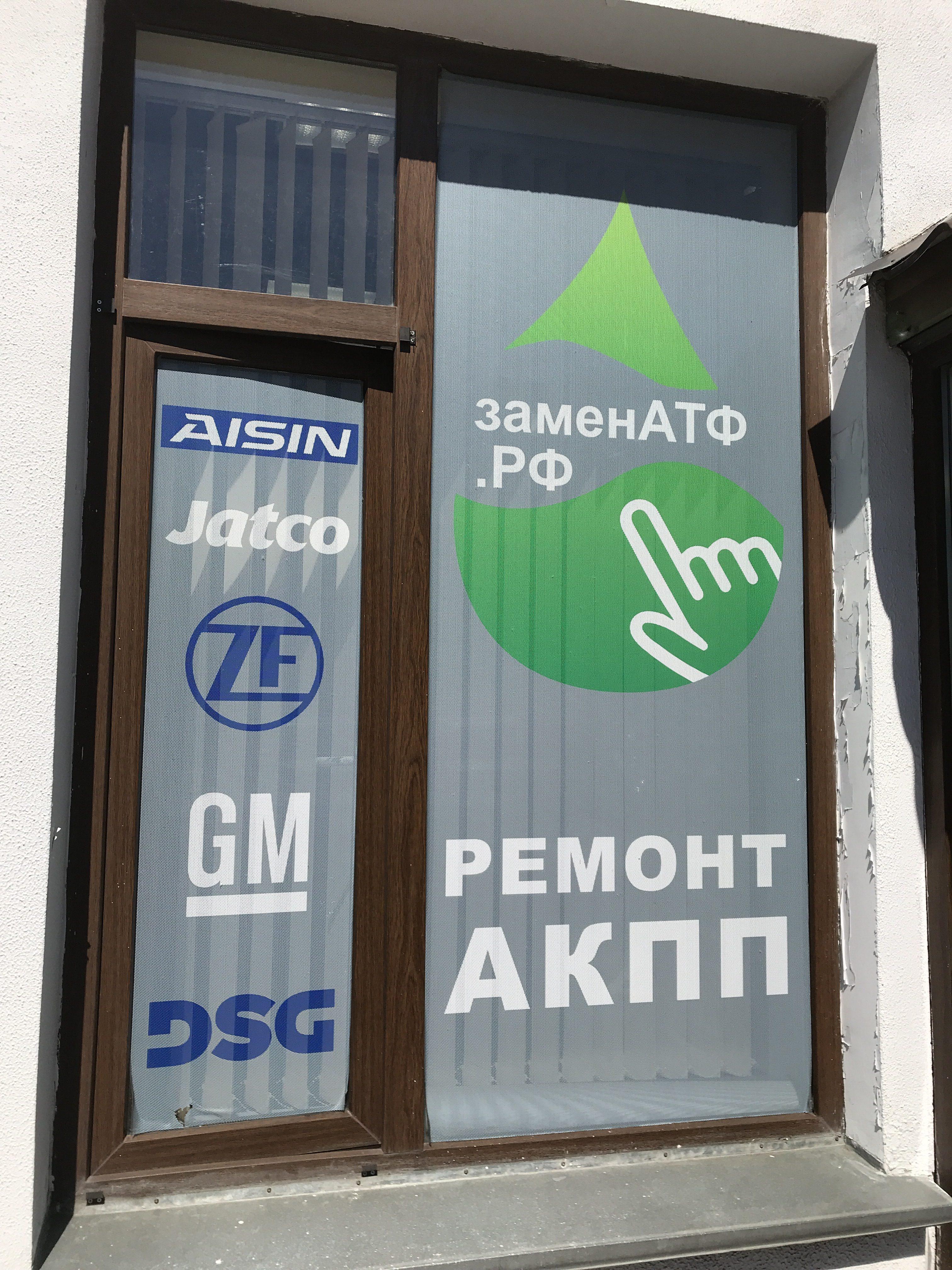 Замена масла в АКПП в Москве