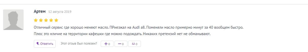 отзыв о компании ЗАменаАТФ