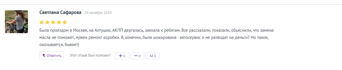 отзыв на работу компании ЗАменаАТФ