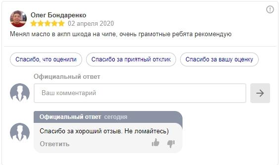отзыв о ЗаменаАТФ
